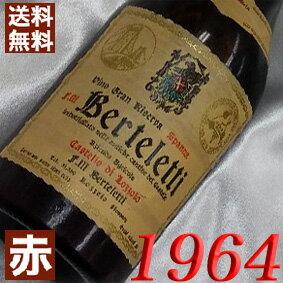 【送料無料】 1964年 スパンナ・リゼルヴァ [1964] 750ml イタリア ワイン ピエモンテ 赤ワイン ミディアムボディ ベルテレッティ [1964] 昭和39年 お誕生日 結婚式 結婚記念日の プレゼント に誕生年 生まれ年のワイン!