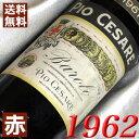 【送料無料】 1962年バローロ [1962] 750ml イタリア ワイン ピエモンテ 赤ワイン ミディアムボディ ピ...