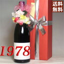 【送料無料】 1978年 赤ワイン 【コサージュ・木箱包装・メッセージカード・無料で付いてます】ヴュー ...