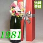 【送料無料】 1981年 白ワイン 【無料で、コサージュ&木箱包装付き・メッセージカード対応可能】ボンヌゾー [1981] フランス ワイン 生まれ年 [1981] 昭和56年 プレゼント 誕生年 ビンテージワイン ヴィンテージワイン