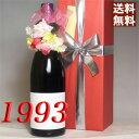 【送料無料】【コサージュ・木箱包装・メッセージカード・無料で付いてます】生まれ年[1993]年のプレゼントに、1993年のフランス産赤ワイン コート・ド・ニュイ ヴィラージュ [1993]【ビンテージワイン・ヴィンテージワイン・生まれ年ワイン】