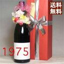 【送料無料】【コサージュ・木箱包装・メッセージカード・無料で付いてます】生まれ年[1975]年のプレゼントに、1975年のフランス・ボルドー産赤ワインシャトーフルカ・デュプレ [1975] 【ビンテージワイン・ヴィンテージワイン・生まれ年ワイン】