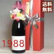 【送料無料】【コサージュ付き・木箱包装・無料メッセージカード】生まれ年[1988]年のプレゼントに、1988年のフランス産赤ワインサントネー ルージュ [1988]【誕生年・ビンテージワイン・ヴィンテージワイン・生まれ年ワイン】