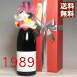 【送料無料】【コサージュ付き・木箱包装・無料メッセージカード】生まれ年[1989]年のプレゼントに、1989年のフランス・ブルゴーニュ産赤ワインサヴィニー レ・ボーヌ ルージュ[1989]【ビンテージワイン・ヴィンテージワイン・生まれ年ワイン】