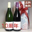 【 送料無料 ポイント5倍 】 2011年 の赤白 ワイン 2本セット 2021年が 10周年 お祝い プレゼント 【 無...