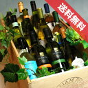 ■□送料無料 普通便のみの対応 □■ 新作 ワインの木箱入り 赤ワイン 12本セット ちょっとハイグ ...