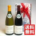 ■送料無料■ブルゴーニュの有名生産者ルイ・ラトゥールの赤白ワインセット...