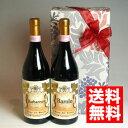 ■送料無料■最高級イタリアワインセットバローロ  バルバレスコ赤ワイン2本組ギフトセット [ラッピング のし メッセージカードOK!]【2本セット】お祝い 結婚祝い 誕生祝い 結婚記念日 贈り物 誕生日プレゼント