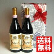 イタリア バローロ バルバレスコ 赤ワイン ラッピング メッセージ プレゼント