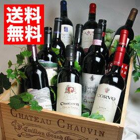 ■送料無料■新作木箱入り赤ワイン12本セットちょっとハイグレード送料込みギフト(贈り物)にも、デイリーにも【赤S】
