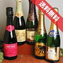 ■送料無料■世界のスパークリングワイン辛口から甘口まで ハーフボトル 飲み比べ5本セットVer…