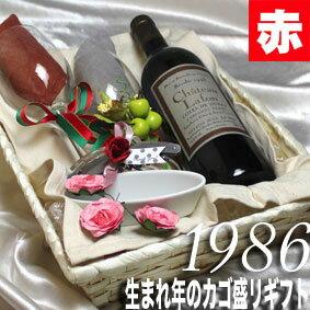 ワイン, 赤ワイン 1986 1986