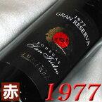 [1977](昭和52年)サン・イシドロ グラン・レセルバ [1977]San Isidro Gran Reserva [1977年] スペインワイン/フミーリャ/赤ワイン/ミディアムボディ/750ml お誕生日・結婚式・結婚記念日のプレゼントに誕生年・生まれ年のワイン!
