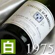 白ワイン[1975](昭和50年)コトー・デュ・レイヨン ボーリュー [1975]Coteaux du Layon Beaulieu[1975年] フランスワイン/ロワール/白ワイン/甘口/750ml お誕生日・結婚式・結婚記念日のプレゼントに誕生年・生まれ年のワイン!