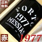 オリジナル木箱入り [1977] (昭和52年)メッシアス コルヘイタ・ポート [1977] Messias Colheita Port [1977年] ポルトガルワイン/ドウロ/赤ワイン/ポートワイン/極甘口/750ml お誕生日・結婚式・結婚記念日のプレゼントに誕生年・生まれ年のワイン!