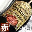 [1974](昭和49年)ヴィーノ スパンナ [1974]Vino Spanna [1974年] イタリアワイン/ピエモンテ/赤ワイン/ミディアムボディ/750ml/ベルトロ3 お誕生日・結婚式・結婚記念日のプレゼントに誕生年・生まれ年のワイン!