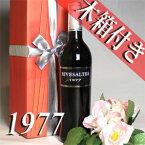 【送料無料】[1977](昭和52年)リヴザルト [1977] 500ミリ オリジナル木箱入り・ラッピング付き Rivesaltes [1977年] フランスワイン/ラングドック/赤ワイン/甘口/500mlお誕生日・結婚式・結婚記念日のプレゼントに誕生年・生まれ年のワイン!