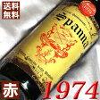 [1974](昭和49年)スパンナ リゼルヴァ [1974]Spanna Riserva [1974年]イタリアワイン/ピエモンテ/赤ワイン/ミディアムボディ/750ml/ガッティナレーゼ2 お誕生日・結婚式・結婚記念日のプレゼントに誕生年・生まれ年のワイン!