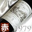 [1979](昭和54年)シャトー カルボーニュ [1979]Chateau Carbonnieux Rouge [1979年]フランスワイン/ボルドー/グラーヴ/赤ワイン/ミディアムボディ/750ml お誕生日・結婚式・結婚記念日のプレゼントに誕生年・生まれ年のワイン!
