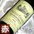 [1975](昭和50年)シャトー クーデール [1975] Chateau Coudert [1975] フランスワイン/ボルドー/サンテミリオン/赤ワイン/ミディアムボディ/750ml お誕生日・結婚式・結婚記念日のプレゼントに誕生年・生まれ年のワイン!
