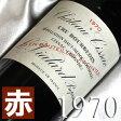 [1970](昭和45年)シャトー シサック [1970]Chateau Cissac [1970年]フランスワイン/ボルドー/オーメドック/赤ワイン/ミディアムボディ/750ml お誕生日・結婚式・結婚記念日のプレゼントに誕生年・生まれ年のワイン!