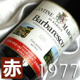 [1977](昭和52年)バルバレスコ  [1977] Barbaresco [1977年]イタリアワイン/ピエモンテ/赤ワイン/ミディアムボディ/750ml/マルケージ・ディ・バローロ6お誕生日・結婚式・結婚記念日のプレゼントに誕生年・生まれ年のワイン!