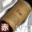 [1972](昭和47年)キャンティ クラシコ [1972]Chianti Classico [1972年]イタリアワイン/トスカーナ/赤ワイン/ミディアムボディ/750ml/ベネフィコ・パロッキアーレ2 お誕生日・結婚式・結婚記念日のプレゼントに誕生年・生まれ年のワイン!