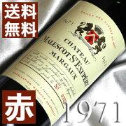 シャトー マレスコ サン・テグジュペリ フランス ボルドー マルゴー 赤ワイン ミディアムボディ プレゼント