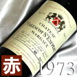 【送料無料】[1973](昭和48年)シャトー マレスコ サン・テグジュペリ [1973]Chateau Malescot St.Exupery [1973年] フランス/ボルドー/マルゴー/赤ワイン/ミディアムボディ/750ml お誕生日・結婚式・結婚記念日のプレゼントに誕生年・生まれ年のワイン!