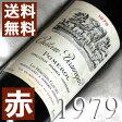 【送料無料】[1979](昭和54年)シャトー ボールガール [1979] Chateau Beauregard [1979年] フランスワイン/ボルドー/ポムロル/赤ワイン/ミディアムボディ/750ml お誕生日・結婚式・結婚記念日のプレゼントに誕生年・生まれ年のワイン!