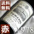 【送料無料】[1978] (昭和53年)シャトー クロ・デュ・クロシェ [1978] Chateau Clos du Clocher [1978年] フランスワイン/ボルドー/ポムロル/赤ワイン/ミディアムボディ/750ml お誕生日・結婚式・結婚記念日のプレゼントに誕生年・生まれ年のワイン!