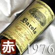 [1976](昭和51年)バローロ [1976] Barolo [1976年]イタリアワイン/ピエモンテ/赤ワイン/ミディアムボディ/750ml/ボッファ・アンジェロ3 お誕生日・結婚式・結婚記念日のプレゼントに誕生年・生まれ年のワイン!