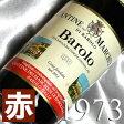 [1973](昭和48年)バローロ [1973] Barolo [1973年] イタリアワイン/ピエモンテ/赤ワイン/ミディアムボディ/750ml/マルケージ・ディ・バローロお誕生日・結婚式・結婚記念日のプレゼントに誕生年・生まれ年のワイン!