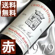【送料無料】[1979](昭和54年)シャトー ド・フェラン [1979]Chateau de Ferrand [1979年]フランス/ボルドー/サンテミリオン/赤ワイン/ミディアムボディ/750ml お誕生日・結婚式・結婚記念日のプレゼントに生まれ年のワイン!