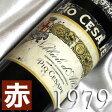 [1979](昭和54年)ネッビオーロ ダルバ [1979]Nebbiolo D'Alba [1979年]イタリアワイン/ピエモンテ/赤ワイン/ミディアムボディ/750ml/ピオ・チェザーレ6  お誕生日・結婚式・結婚記念日のプレゼントに誕生年・生まれ年のワイン!