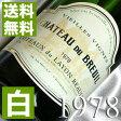 【送料無料】[1978](昭和53年)コトー・デュ・レイヨン ボーリュー [1978] Coteaux du Layon Beaulieu[1978年] フランスワイン/ロワール/白ワイン/甘口/750ml お誕生日・結婚式・結婚記念日のプレゼントに誕生年・生まれ年のワイン!
