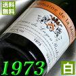 [1973](昭和48年)コトー・デュ・レイヨン ロッシュフォール ドゥー [1973]Coteaux du Layon Rochefort Doux [1973年] フランスワイン/ロワール/白ワイン/甘口/750ml お誕生日・結婚式・結婚記念日のプレゼントに誕生年・生まれ年のワイン!