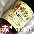 [1970](昭和45年)バローロ [1970]Barolo [1970年] イタリアワイン/ピエモンテ/赤ワイン/ミディアムボディ/750ml/グリマルディ・ジゼッペ4 お誕生日・結婚式・結婚記念日のプレゼントに誕生年・生まれ年のワイン!