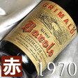 [1970](昭和45年)ヴィーノ バローロ [1970]Vino Barolo [1970年]イタリアワイン/ピエモンテ/赤ワイン/ミディアムボディ/750ml/グリマルディ・ジゼッペ3 お誕生日・結婚式・結婚記念日のプレゼントに誕生年・生まれ年のワイン!