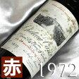 [1972](昭和47年)シャトー カノン [1972]Chateau Canon [1972年]フランスワイン/ボルドー/サンテミリオン/赤ワイン/ミディアムボディ/750ml お誕生日・結婚式・結婚記念日のプレゼントに誕生年・生まれ年のワイン!