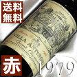 【送料無料】[1979](昭和54年)キャンティ クラシコ ヴィラ・アンティノリ[1979] Chianti Classico [1979年]イタリアワイン/トスカーナ/赤ワイン/ミディアムボディ/750ml/アンティノリ3 お誕生日・結婚式・結婚記念日のプレゼントに生まれ年のワイン!