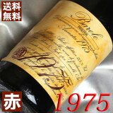 【送料無料】[1975](昭和50年)バローロ リゼルヴァ [1975] Barolo Riserva [1975年] イタリアワイン/ピエモンテ/赤ワイン/ミディアムボディ/750ml/ルイジ・ボスカ8 お誕生日・結婚式・結婚記念日のプレゼントに誕生年・生まれ年のワイン!