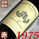【送料無料】[1975](昭和50年)シャトー ラネッサン [1975]Chateau Lanessan [1975年] フランス/ボル...