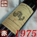 【送料無料】[1975](昭和50年)シャトー ラネッサン [1975]Chateau Lanessan [1975年] フランス/ボルドー/オーメドック/赤ワイン/ミディアムボディ/750ml お誕生日・結婚式・結婚記念日のプレゼントに誕生年・生まれ年のワイン!