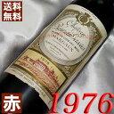 【送料無料】 1976年 シャトー・ローザン・ガシー [1976] 750ml フランス ワイン ボルドー マルゴー 赤ワイン ミディアムボディ [1976] 昭和51年 お誕生日 結婚式 結婚記念日の プレゼント に誕生年 生まれ年のワイン!