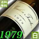 【送料無料】 1979年 白ワイン コトー・デュ・レイヨン [1979] 750ml フランス ワイン ロワール 甘口 ム...