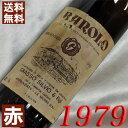 【送料無料】1979年 バローロ [1979] 750ml イタリア ワイン ピエモンテ 赤ワイン ミディアムボディ シ...