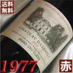 【送料無料】 1977年 シャトー・ダッソー [1977] 750ml フランス ワイン ボルドー サンテミリオン 赤ワイン ミディアムボディ [1977] 昭和52年 お誕生日 結婚式 結婚記念日の プレゼント に誕生年 生まれ年のワイン!