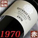 【送料無料】 1970年 リヴザルト [1970] 750ml フランス ワイン ラングドック 赤ワイン 甘口 リヴェイラック [1970] 昭和45年 お誕生日 結婚式 結婚記念日 プレゼント 誕生年 生まれ年 wine