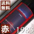 【送料無料】[1983](昭和58年)シャプティエ リヴザルト [1983] 500ミリ Rivesaltes [1983年] フランスワイン/ラングドック/赤ワイン/甘口/500ml お誕生日・結婚式・結婚記念日のプレゼントに誕生年・生まれ年のワイン!
